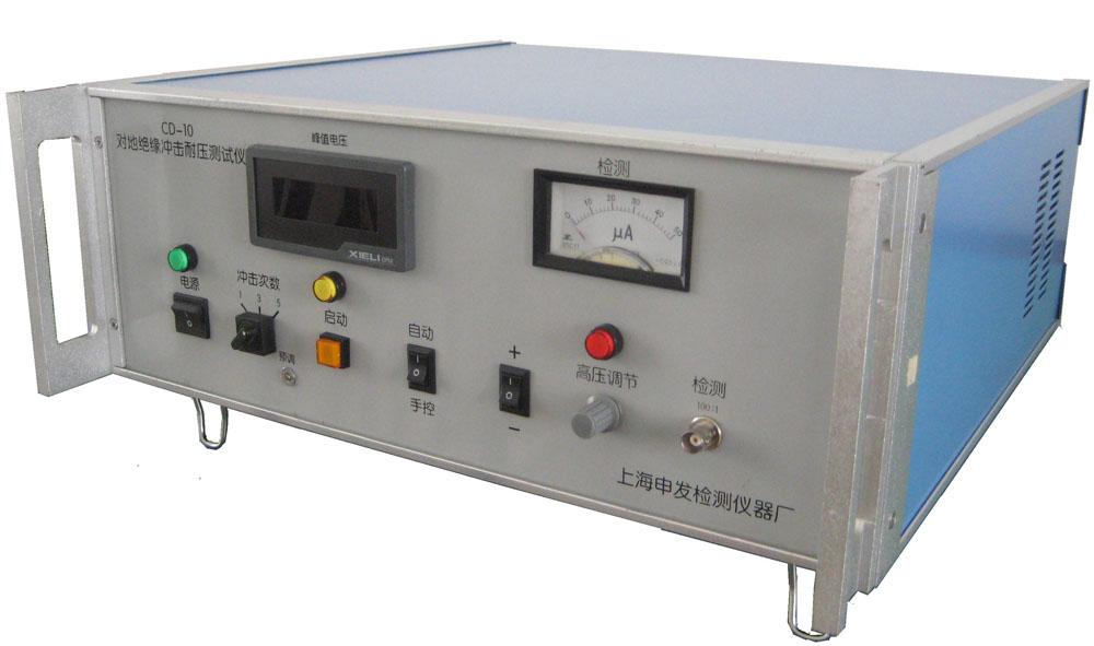 CD-10对地绝缘冲击耐压测试仪