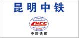 昆明中铁集团公司