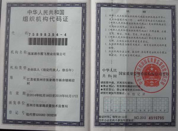 张家港市霞飞塑业有限公司