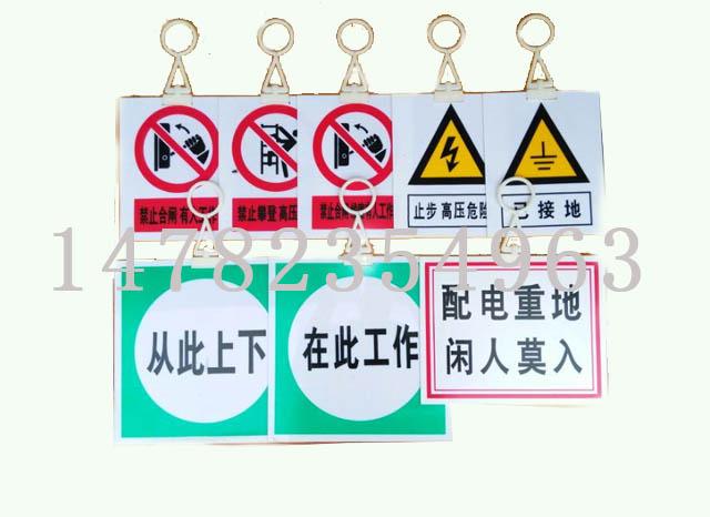 常规用警示标示牌