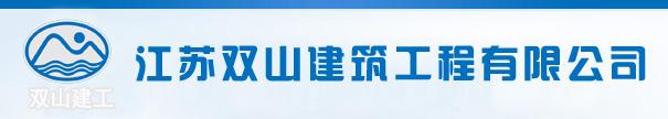 江苏双山建筑工程有限公司
