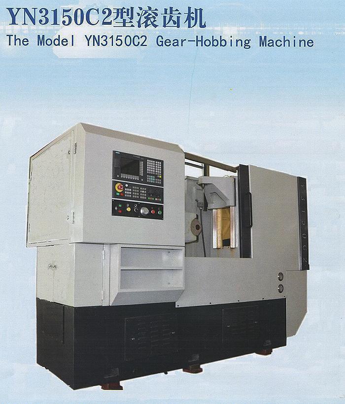 YN315C2型滚齿机
