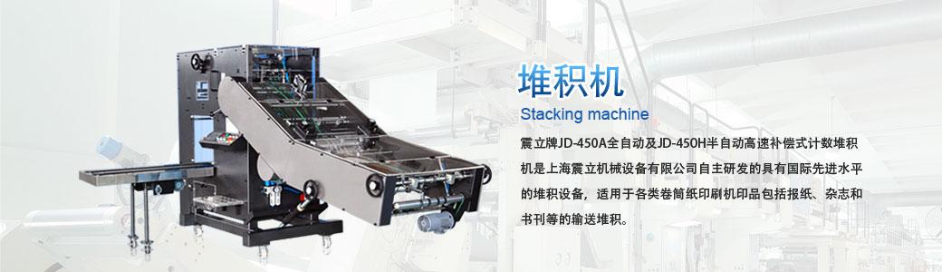 白鹤纸制厂生产图片
