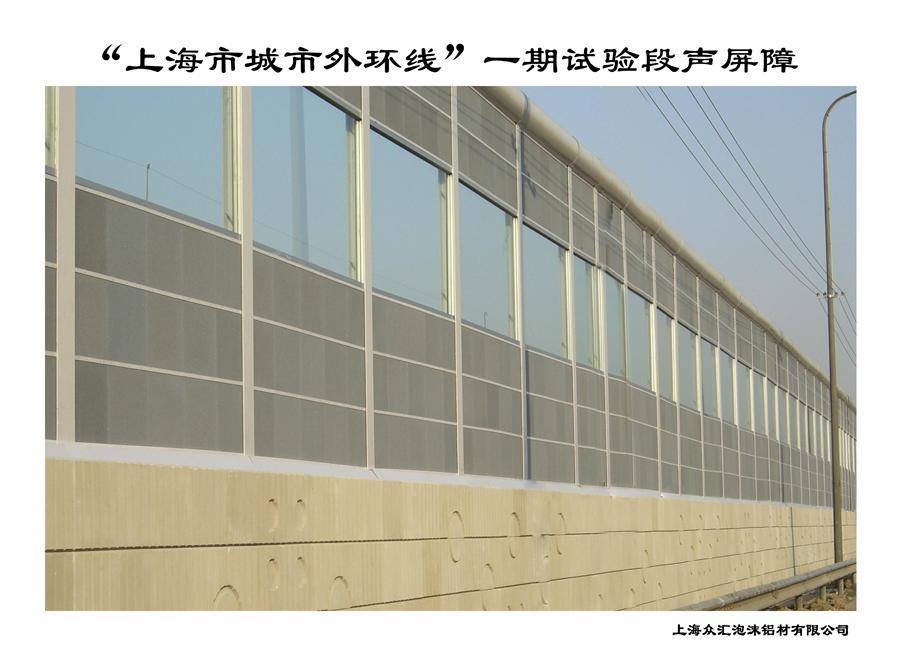 """""""上海市城市外环线""""一期试验段声屏障"""