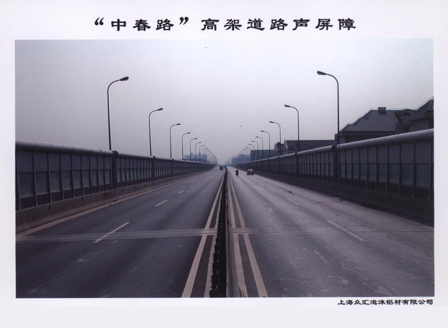 """""""中春路""""高架道路声屏障"""