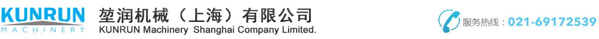 堃润机械(上海)有限公司
