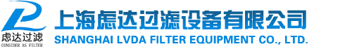 袋式过滤器_烛式|保安|钛棒滤芯|刮刀式过滤器-上海虑达有限公司