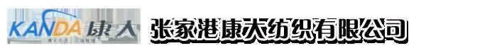 张家港康大纺织有限公司