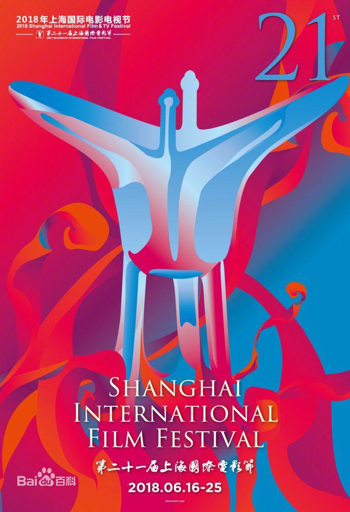 21届上海国际电影节