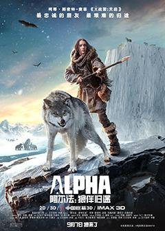 《阿尔法:狼伴归途》3D