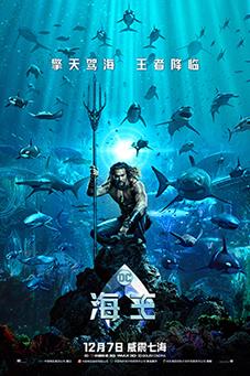 《海王》3D