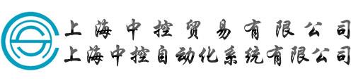 上海中控自動化系統有限公司