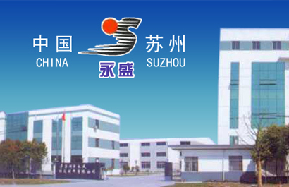 蘇州市永盛防火材料有限公司