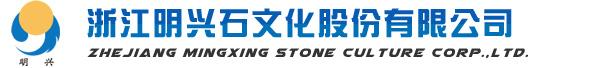 浙江明兴石文化股份有限公司logo