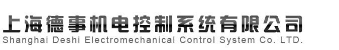 上海德事机电控制系统有限公司 脱硫喷嘴生产 喷嘴配件 脱硫设备生产销售 上海碳化硅陶瓷 脱硝喷枪 除氮设备生产销售