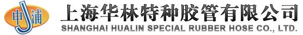 上海华林特种胶管有限公司